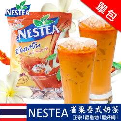 泰國特產 NESTEA 雀巢泰式奶茶 (單包) 33g 雀巢奶茶 泰式奶茶 泰國奶茶 沖泡飲品 奶茶 泰式【N100644】