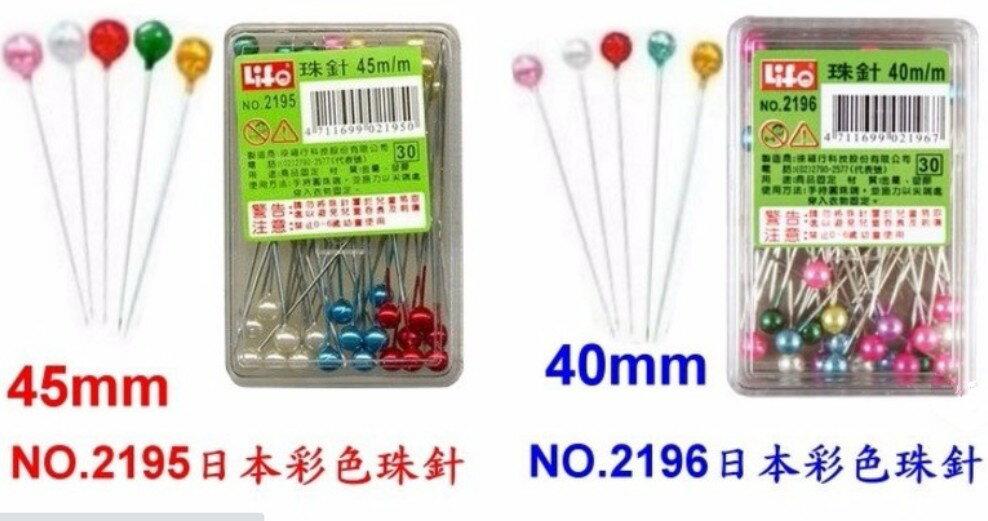 徠福 LIFE NO.2195 彩色珠針 (45mm) (40支/盒)