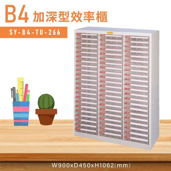 MIT台灣製造【大富】SY-B4-TU-266特大型抽屜綜合效率櫃收納櫃文件櫃公文櫃資料櫃置物櫃收納置物櫃