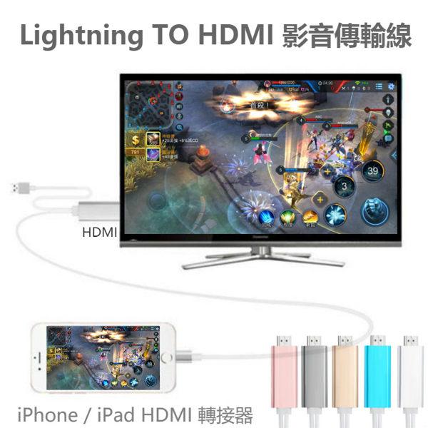 Lightning to HDMI iPhone / iPad USB 影音輸出線 TV 電視轉接線器 數位影音轉接器 轉接器 APPLE 傳輸線
