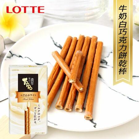 日本 LOTTE樂天 TOPPO牛奶白巧克力餅乾棒 88g 餅乾棒 夾心棒 白巧克力棒 牛奶餅乾棒 餅乾【N600146】