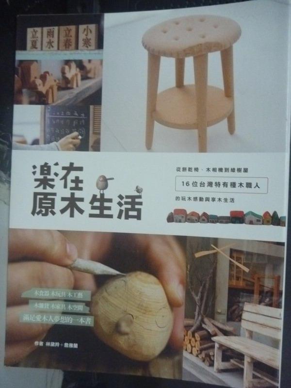 ~書寶 書T3/ _WGD~樂在原木 :從餅乾椅、木相機到綠樹屋_林黛羚、詹雅蘭