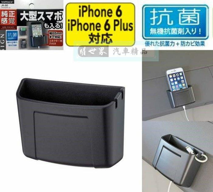權世界@汽車用品 日本 NAPOLEX 黏貼式智慧型手機架 大螢幕手機專用(寬85mm以內) JK-90