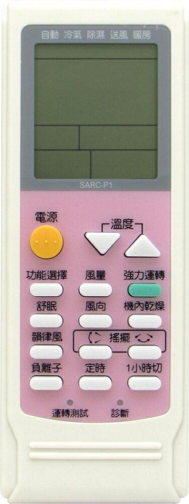 【萬用型 SARC-P1】 冷氣萬用遙控器 適用各廠牌 窗型、變頻、分離式 、冷暖氣機