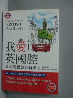 【書寶二手書T1/語言學習_MBC】我愛英國腔-英式英語發音特訓_小川直樹_附光碟