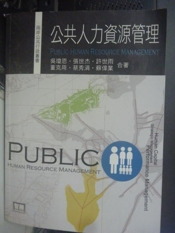 【書寶二手書T5/大學社科_ZBE】公共人力資源管理_原價460_吳瓊恩