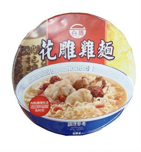泡麵 花雕雞麵 麻油雞麵 TTL台灣菸酒公賣局   消夜 速食麵 方便麵 快煮麵 雞肉 0