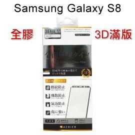 【ACEICE】全膠3D滿版鋼化玻璃保護貼三星GalaxyS8G950FD黑色
