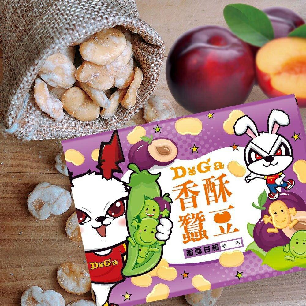 DoGa香酥蠶豆★香酥甘梅(奶素)  / 盒裝★任選三盒75折! 1