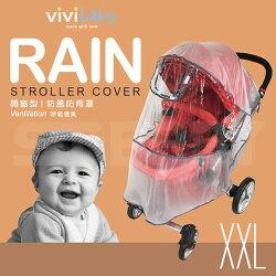 【ViVibaby】特大防雨罩-嬰兒車防雨罩-XXL★衛立兒生活館★