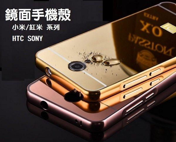 【少東商會】SONY Z3 Z5 N4 M5 HTC 826 820 816 626 M8 自拍鏡面手機殼 金屬邊框