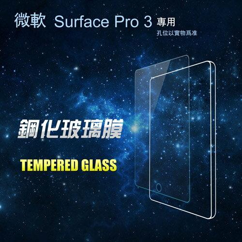 微軟 Surface Pro3 12吋 專業超薄鋼化膜(FA074-3)
