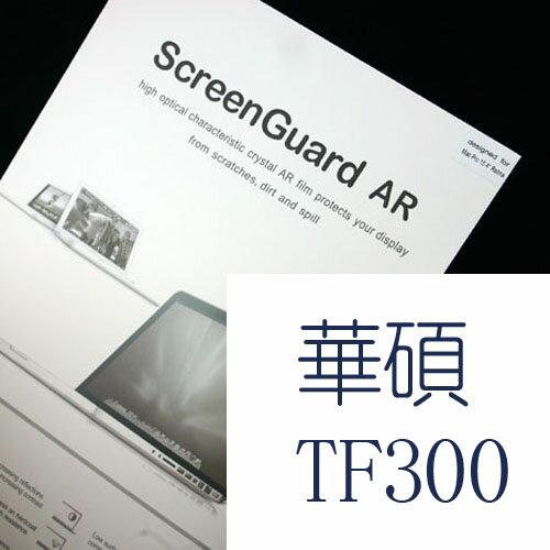 【買一送一】華碩 TF300TG 亮面 高透光螢幕保護膜(FA053)