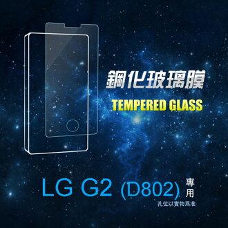 LG 手機 G2 / D802 超薄鋼化玻璃膜 (MG001-3)