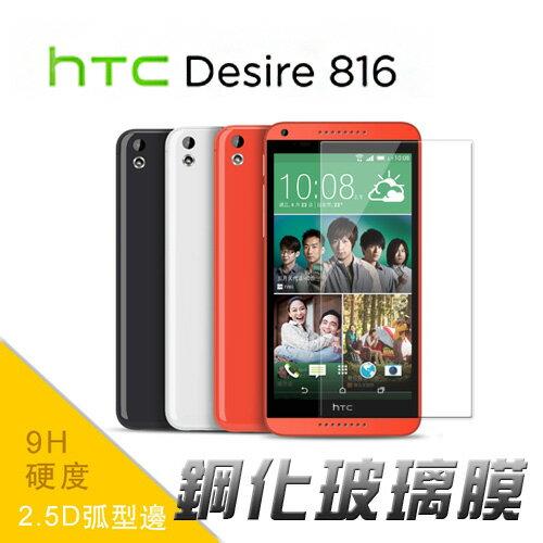 HTC Desire 816 5.5吋 超薄鋼化玻璃膜 螢幕保護膜 (MM005-3)