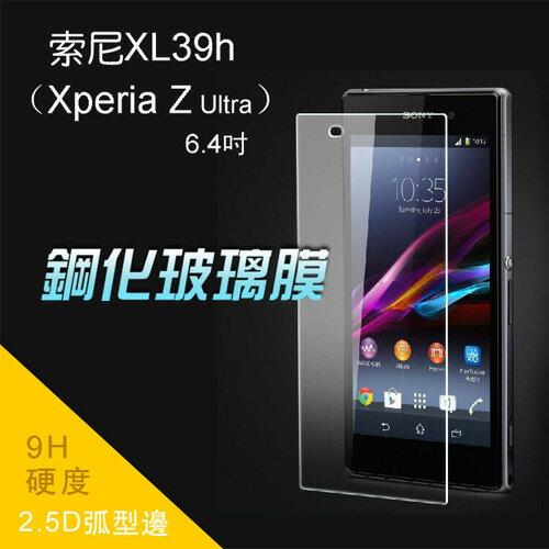 SONY Xperia Z Ultra XL39H 6.4吋 超薄鋼化玻璃膜 (MY138-3)