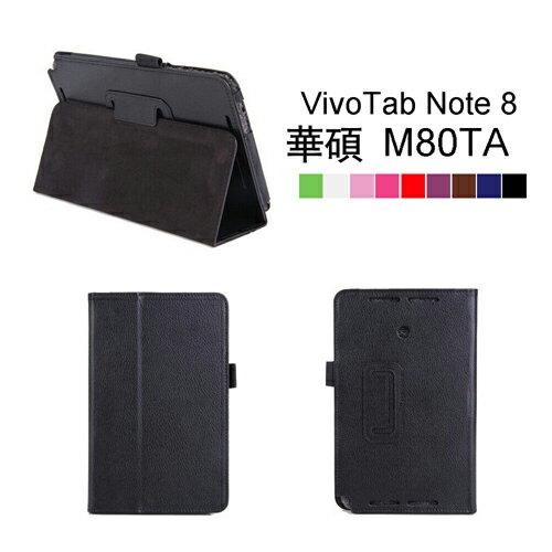 華碩 VivoTab Note 8  M80TA 荔紋平板皮套 保護套 (NA094) 黑