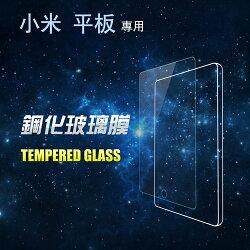 小米 平板 MI PAD 專業超薄 鋼化膜 玻璃膜 (NB048-3)