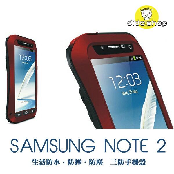 Samsung GALAXY NOTE2 手機保護殼 三防金屬殼 防水防摔防塵 三星 YC010 【預購】