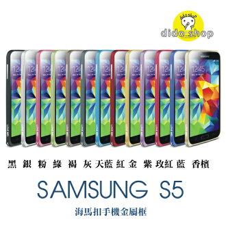 Samsung GALAXY S5 Love mei 手機保護殼 海馬扣金屬框 三星 YC017 【預購】