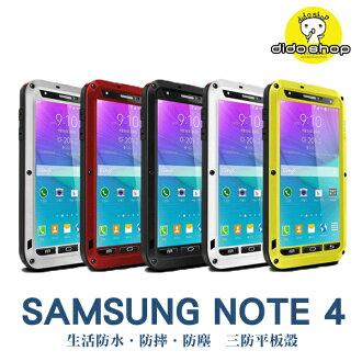 SAMSUNG Note4 手機保護殼 三防金屬 防撞 防摔 防塵 三星 YC032【預購】