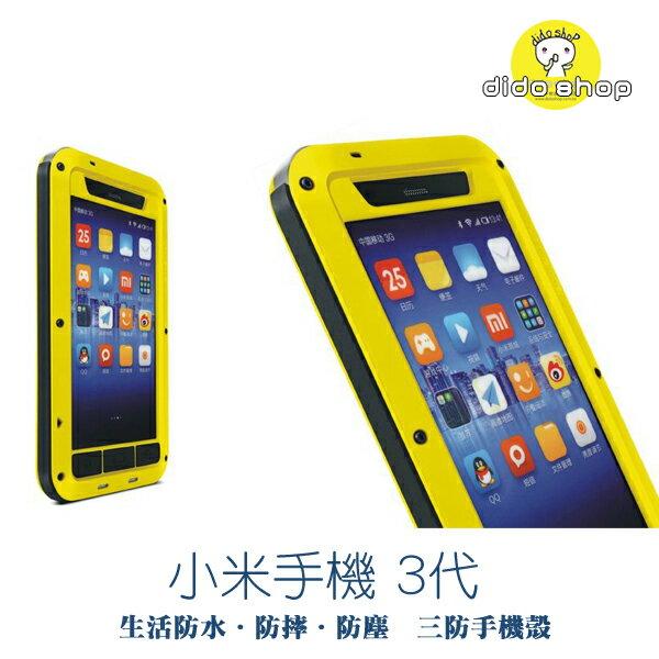 小米 3  Love mei 三防金屬殼 手機保護殼 防水 防摔 防塵 小米 YC045 【預購】