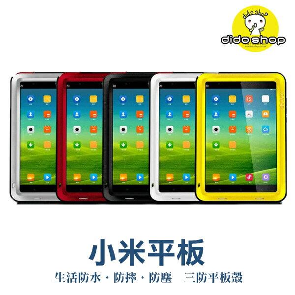 小米平板 MiPad Love mei 三防金屬殼 手機保護殼 防摔 防塵 小米 YC050 【預購】