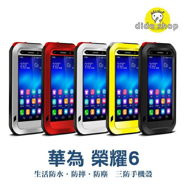 Huawei 華為 榮耀6 手機保護殼 三防金屬 防摔 防塵 YC056 【預購】
