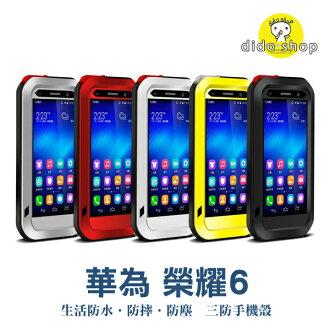 Huawei 華為 榮耀6 手機保護殼 三防金屬 防水 防摔 防塵 YC056 【預購】