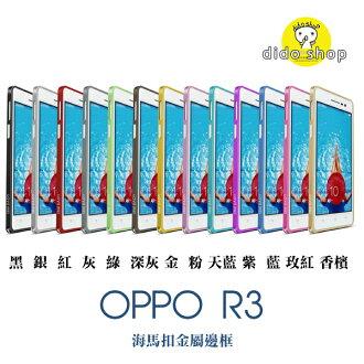 歐珀 OPPO R3 海馬扣金屬邊框殼 手機保護框 YC062 【預購】