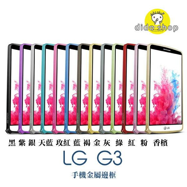 LG G3 手機保護殼 海馬扣手機金屬邊框  YC067【預購】