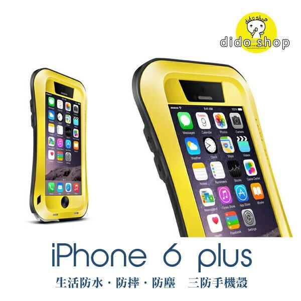 iPhone 6 plus / 6S Plus 手機保護殼 三防金屬殼 防塵 防摔 YC073 【預購】