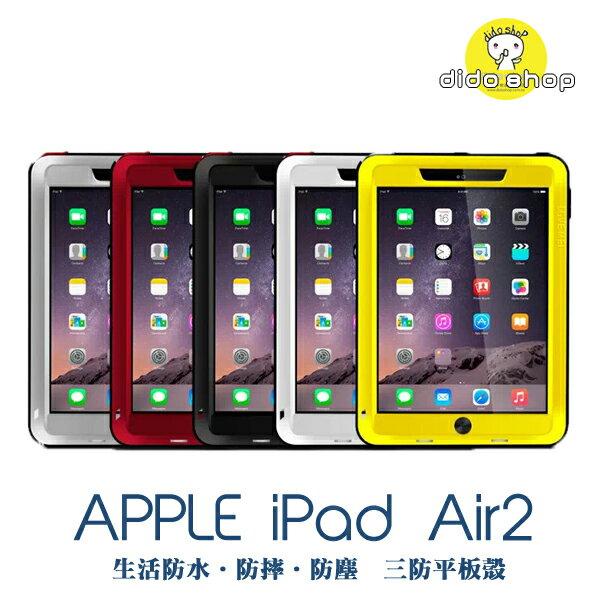 蘋果 APPLE iPad Air 2 平板保護殼 三防金屬殼 防水 防塵 防摔 YC074 【預購】