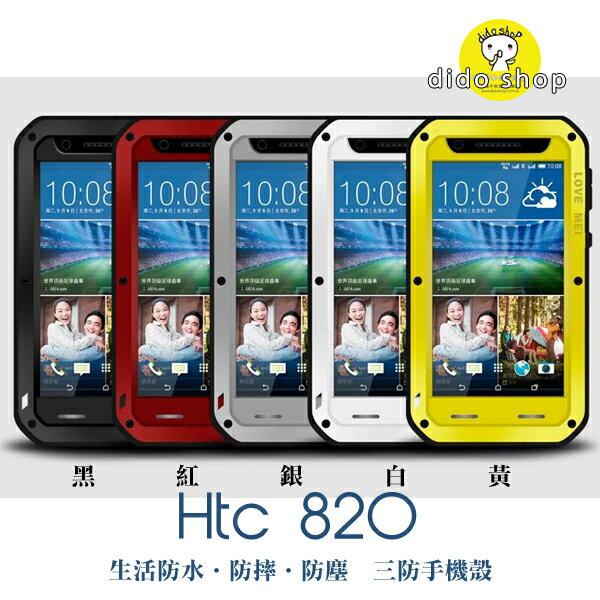 宏達電 HTC 820 Love Mei 手機保護殼 三防金屬殼 防撞 防塵 防摔 YC084 【預購】