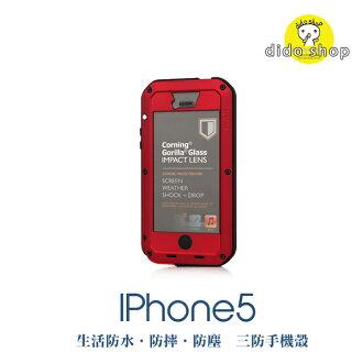 蘋果 APPLE iPhone 5 手機保護殼 三防金屬殼 防塵 防摔 YC093【預購】