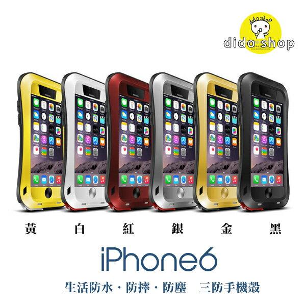 蘋果 APPLE iPhone 6 / 6S手機保護殼 三防金屬殼 防塵 防摔 YC095 【預購】