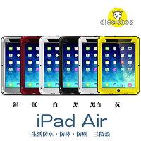 Apple 蘋果商品推薦蘋果 APPLE iPad Air  平板保護殼 三防金屬殼 防撞 防塵 防摔 YC097 【預購】