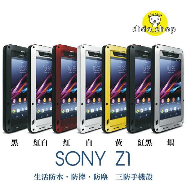 SONY Xperia Z1 Love mei 三防金屬殼 手機保護殼 防撞 防摔 防塵 索尼 YC103 【預購】