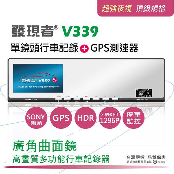 送32G+3孔 發現者 V339 前鏡頭   1296P  行車記錄器+GPS測速器