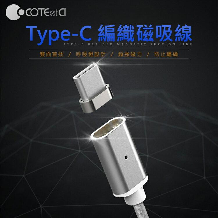 COTEetCI 哥特斯 Type C 編織磁吸線 2.4A 快充 充電線 傳輸線 磁充線 磁力線 編織線 SAMSUNG S8 S9 A8 2018 Plus Star Note 8 HTC U Ultra Play U11 U12 Plus EYEs ASUS ZenFone ZS551KL ZE554KL ZE620KL ZS620KL OPPO Find X LG G6 V30 Q7 Plus Sony XA1 XA2 Plus Ultra L2 XZ2 Premium