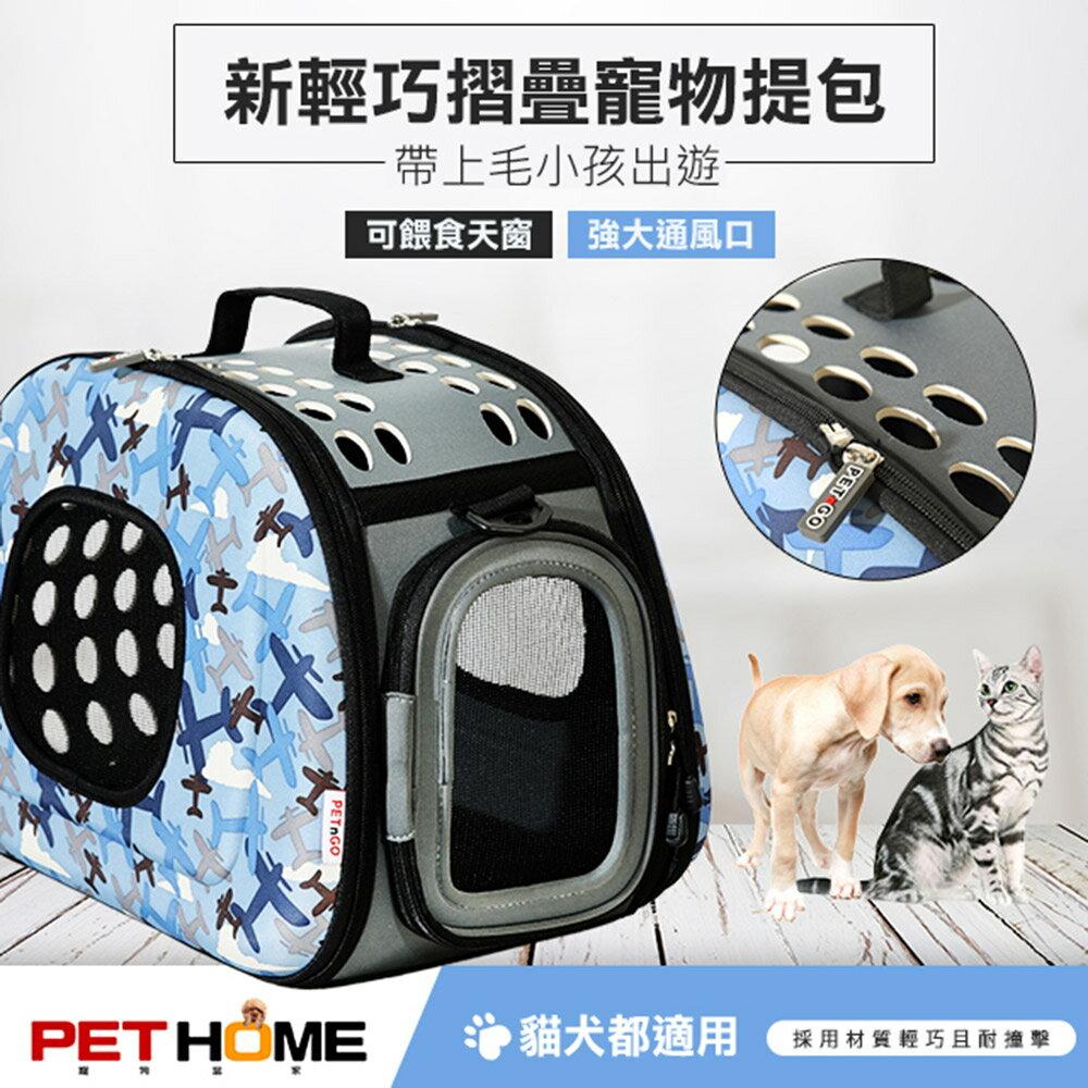 【PET HOME 寵物當家】輕巧 摺疊 透氣網窗 寵物提包 - 迷彩