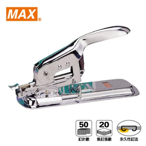 MAX-HD-3   釘書機