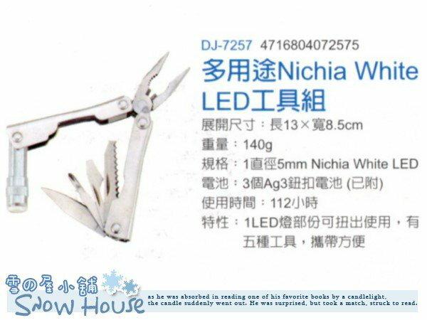 ╭~雪之屋戶外休閒館~╯~P46~4 多用途Nichia White LED工具組DJ~7