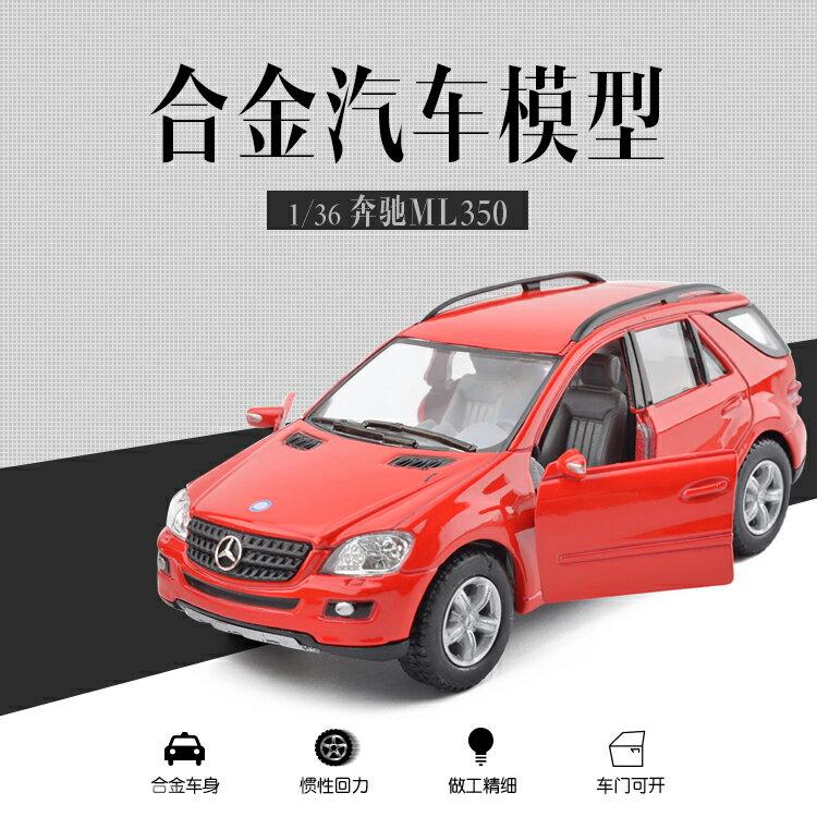 美琪 (BENZ收藏)합금合金仿真金屬模型收藏벤틀리賓士ML350 SUV兒童玩具汽車 回力車