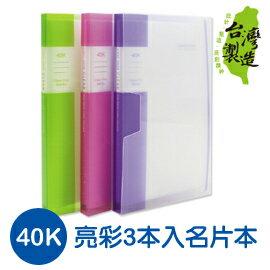 珠友 HA~010 亮彩40K3本入名片本  名片簿  拍立得相本  360名