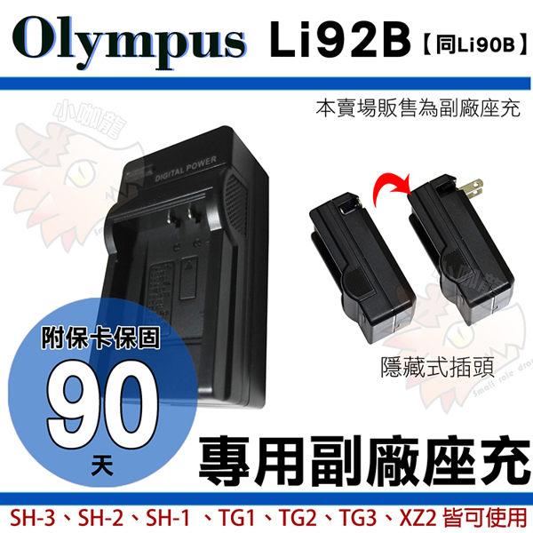 【小咖龍】 Olympus 副廠充電器 Li92B Li90B 座充 坐充 SH-3 SH-2 SH-1 TG3 TG2 TG1 XZ2 SP-100EE 保固90天