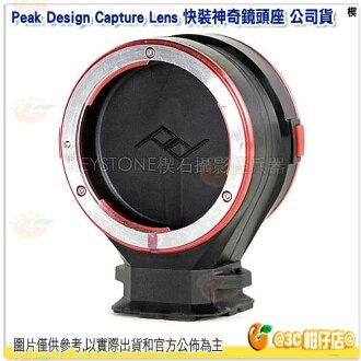 Peak Design Capture Lens 快裝神奇鏡頭座 Canon/Nikon/Sony E 公司貨 鏡頭 轉換器 快夾座 快拆板 鏡頭座 背帶