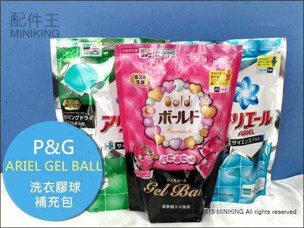 【配件王】現貨 寶僑 P&G ARIEL GEL BALL 洗衣膠球 補充包 2倍洗淨消臭 洗衣球 抗菌 綠色