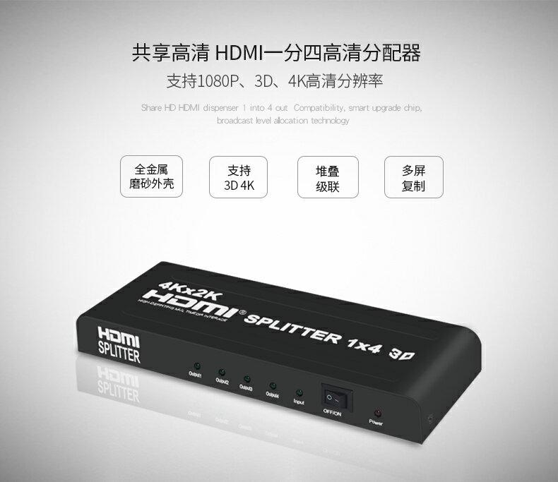 【生活家購物網】升級款 HDMI 1進4出 分配器 一分四 UHD 4K*2K FHD 1080P 3D 分屏器 1個設備多螢幕享受