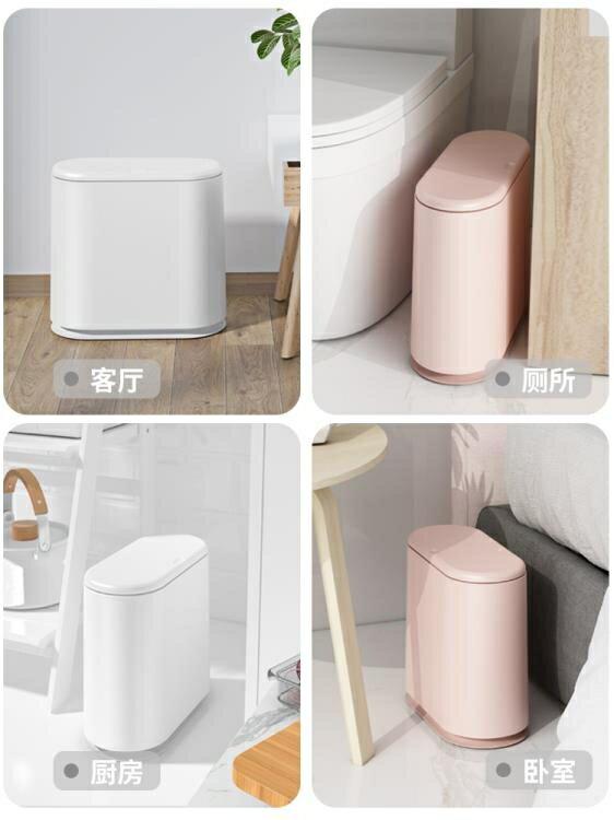 垃圾桶 夾縫分類垃圾桶家用衛生間創意按壓式廚房廁所紙簍客廳大號帶蓋窄XL